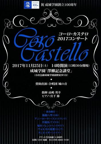 成城学園創立100周年記念音楽会 (2)