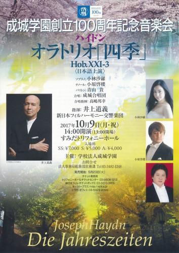 成城学園創立100周年記念音楽会 (1)